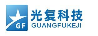 天津市光复科技发展有限公司