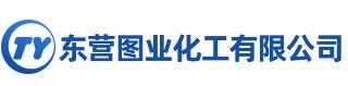 东营图业化工有限公司-乙二醇苯醚,丙二醇苯醚