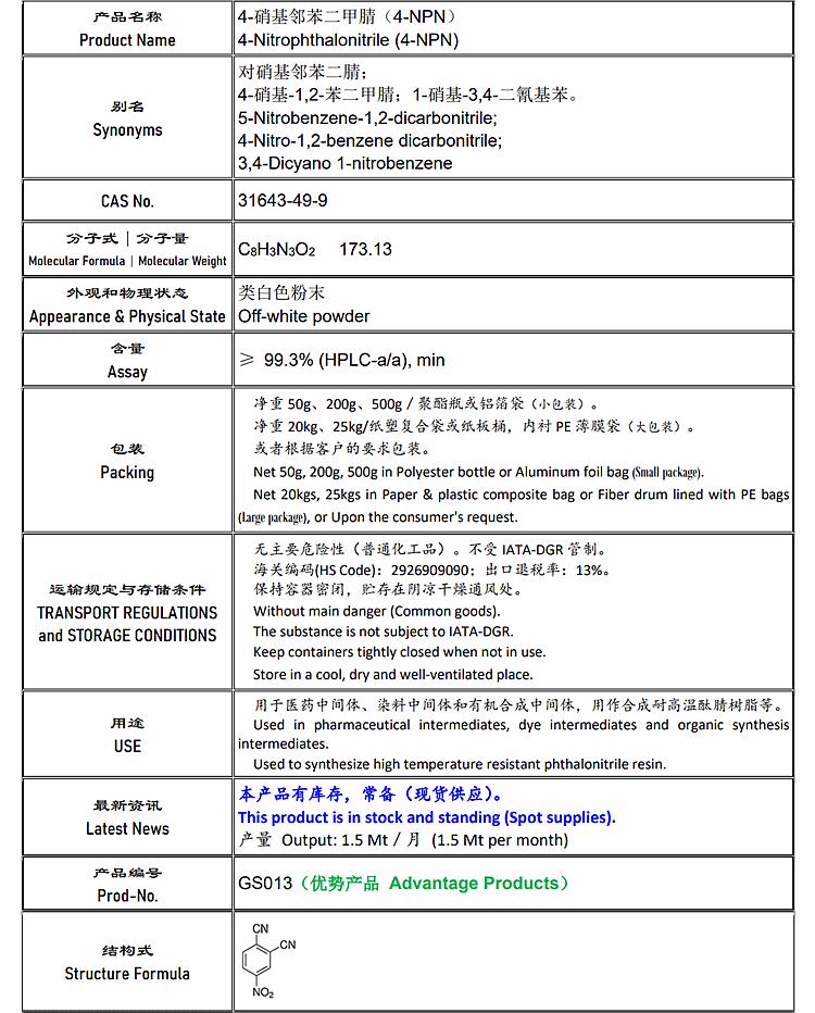[31643-49-9] 产品详情_750x932