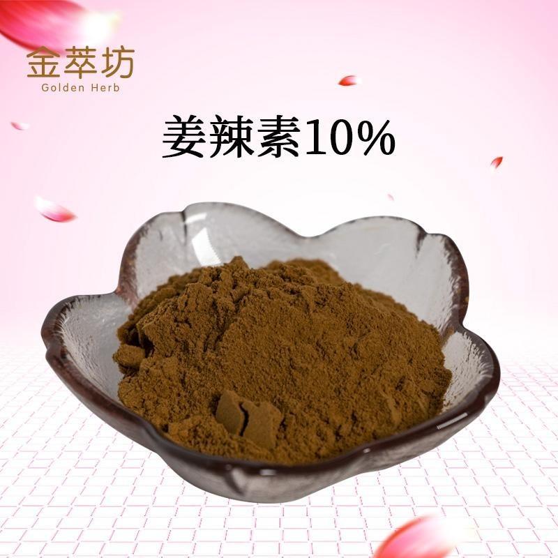 姜辣素10%