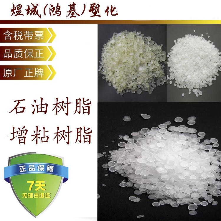 美国树脂e1204 增粘树脂 用于热熔路标漆 压敏胶 热熔胶树脂