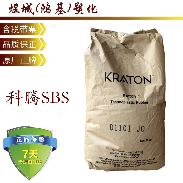 SBS美国科腾D1183 D1183PT沥青塑胶改性 粘合剂 胶带料SBS1183P
