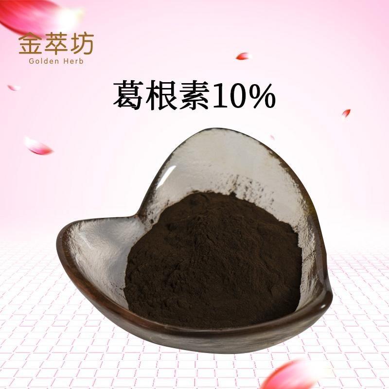 葛根素10%,60%,98%
