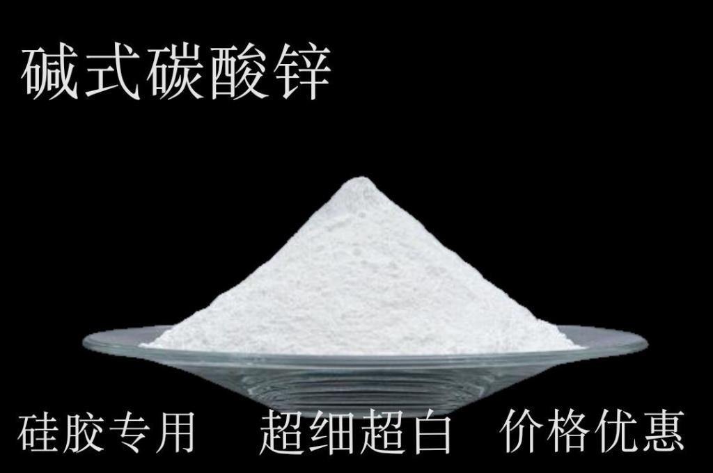东莞硅胶专用碱式碳酸锌99.7%惠州碱式碳酸锌 原装现货深圳碱式碳酸锌厂家直销