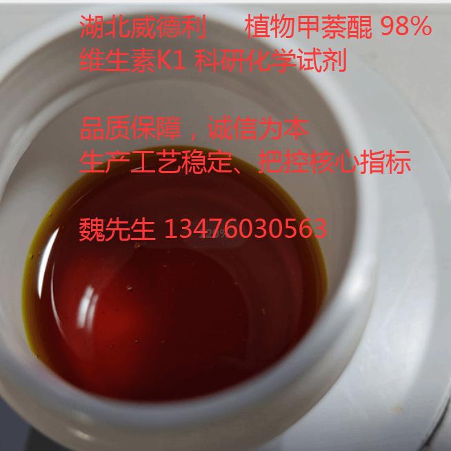 维生素K1试剂现货动态