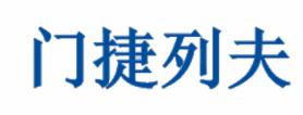 (门捷列夫)郑州研德生物科技有限公司 公司logo