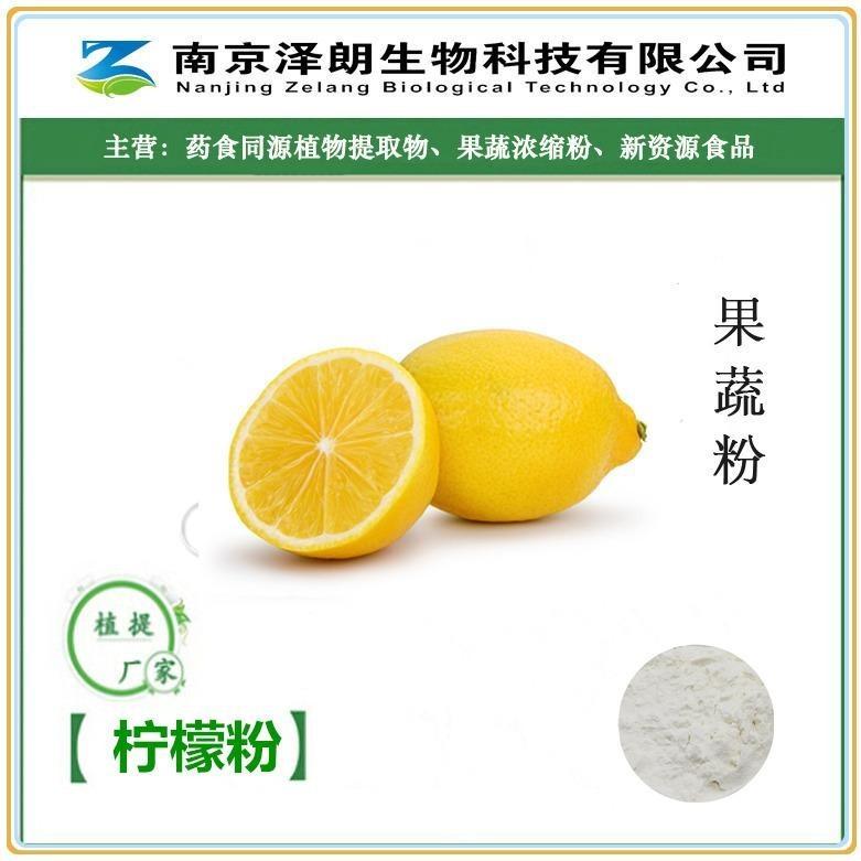 柠檬粉生产厂家