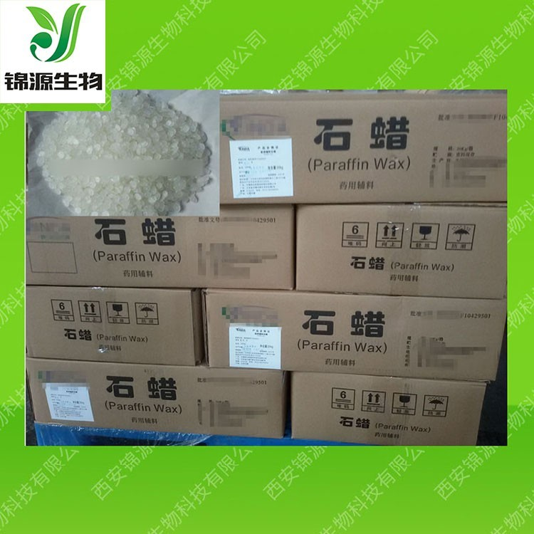 西安药用辅料固体石蜡