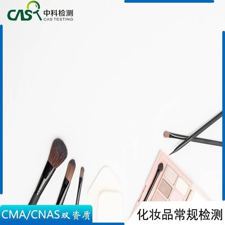 化妆品检测-化妆品功效评价体内-化妆品备案-中科检测
