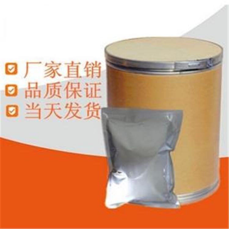 二氯烟酸 99% 原料 2942-59-8