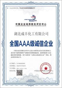 3A诚信企业认证中文版