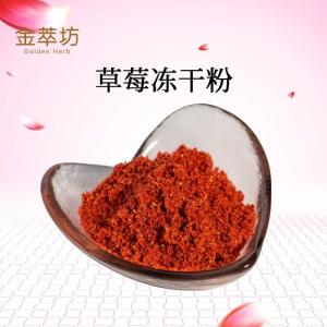 草莓冻干粉   现货 产品图片