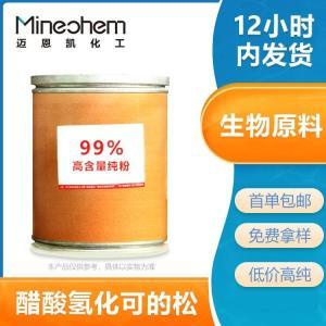 醋酸氢化可的松原料药2021严格环保年