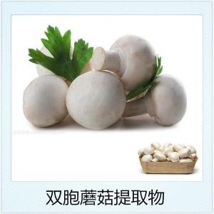 双孢蘑菇提取物