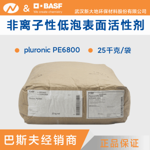 PluronicPE6800 巴斯夫 非离子性低泡表面活性剂