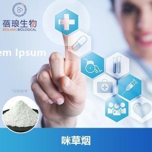 上海蓓琅 磺胺氯哒嗪钠 原料药 含量99% 23282-55-5 正品厂家直发 产品图片