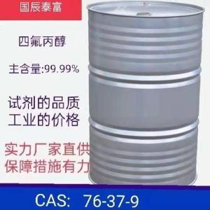 四氟丙醇  76-37-9