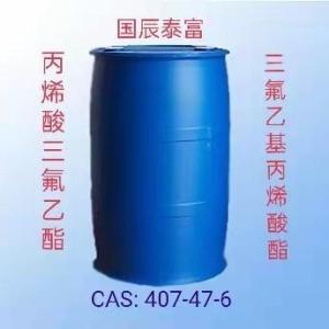 丙烯酸三氟乙酯  407-47-6