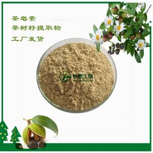 茶皂素 山茶籽提取物  茶皂甙 Tea saponin茶树籽提取物
