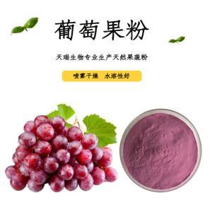 葡萄果粉 全水溶葡萄果汁粉