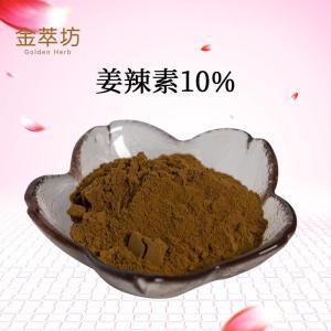 姜辣素10%     产品图片