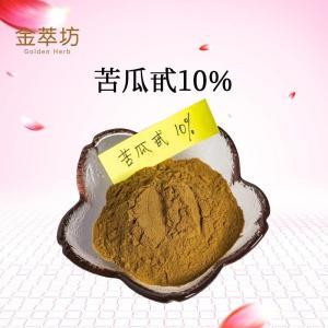 苦瓜甙10%   供应