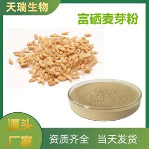 富硒麦芽粉 供应 100ppm 麦芽硒