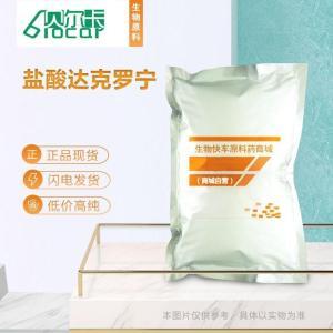 盐酸达克罗宁原料药高品质生产直销量大从优