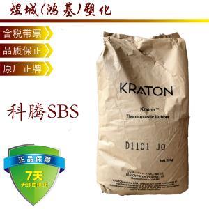SBS美国科腾D1193 D1193PT热塑性塑胶改性 粘合剂 密封剂SBS1193P