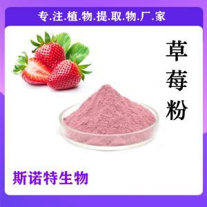 实力工厂 草莓粉 草莓果粉 草莓果汁粉