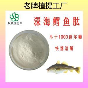 深海鳕鱼肽 深海鱼胶原蛋白肽