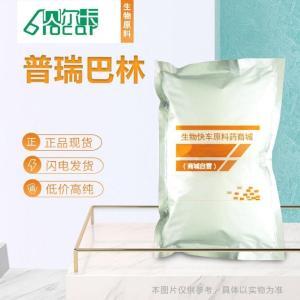普瑞巴林原料药高品质生产直销量大从优 产品图片