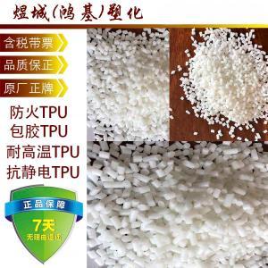 防火包胶TPU 抗静电包胶TPU 耐高温包胶TPU