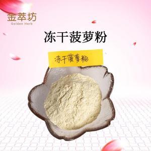 菠萝冻干粉 无色素添加 产品图片