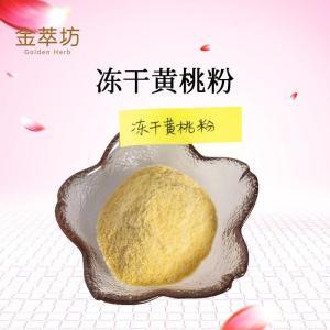 天然 黄桃冻干粉 产品图片
