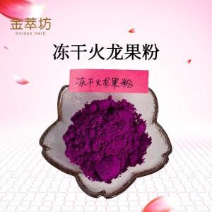 火龙果冻干粉 无色素添加 产品图片