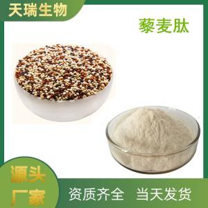 藜麦肽 生产供应 藜麦小分子肽