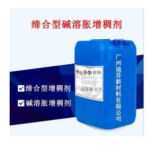 缔合型碱溶胀增稠剂