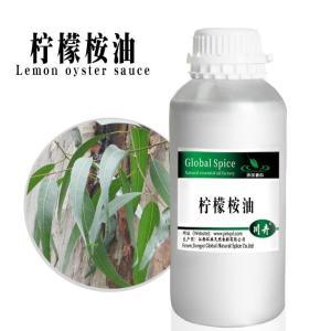 柠檬桉油CAS85203-56-1别名柠檬桉树油 产品图片