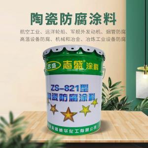 耐高温陶瓷防腐涂料ZS-821 产品图片