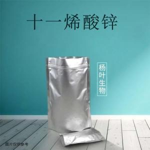 十一烯酸锌原料药厂家价格优惠先到先得
