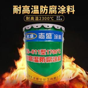 耐高温防腐涂料ZS-811 产品图片