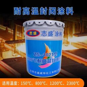 耐高温封闭抗氧化涂料ZS-1021 耐温800℃、1200℃、2300℃ 产品图片