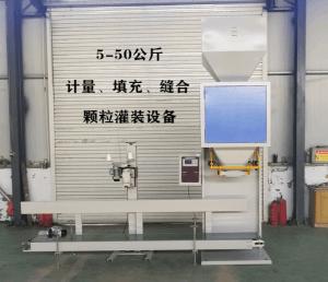 25公斤颗粒包装机,猪饲料自动定量分包机