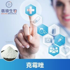 克霉唑23593-75-1源头厂家纯粉现货出口价格 产品图片