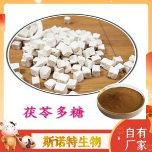茯苓多糖30% 茯苓提取物粉