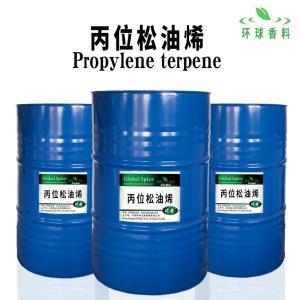 丙位松油烯 γ松油烯CAS99-85-4 别名γ-萜品烯 GAMMA-TERPINENE 产品图片