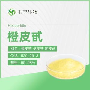 橙皮苷(520-26-3)