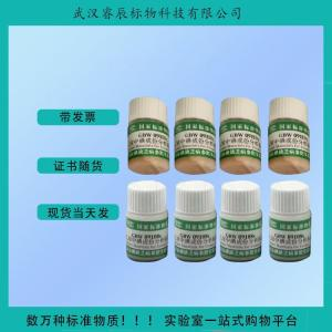 GBW09111-GBW09112 尿碘-高尿碘成分标准物质 2g*2 产品图片