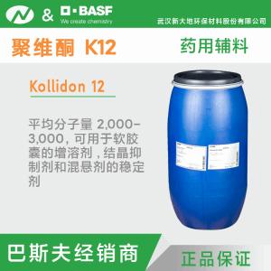 巴斯夫 聚维酮K12  kollidon K12 药用辅料